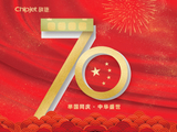 Chipjet: Happy China's National Day